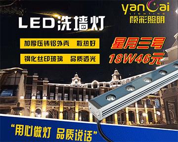 LED洗墙灯具有节能特点
